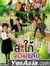 DVD (TH - English Subtitled)
