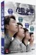 Plus Nine Boys DVD (SG - English Subtitled)