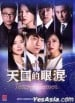 Tears of Heaven DVD (SG - English Subtitled)