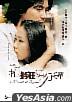 DVD (HK) (En Sub)