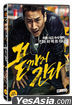 A Hard Day DVD (En Sub)