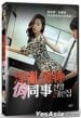 House With A Good View House With A Good View 2 DVD (TW - English Subtitled)