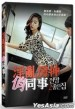 House With A Good View 2 DVD (TW - English Subtitled)