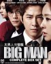Big Man DVD (MY - Ch Tr, My, English Subtitled)