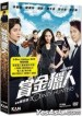 DVD (HK - 2-Disc Special Limited Edition)