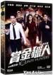 Bounty Hunters DVD HK (En Sub)