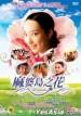 DVD TW