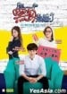 So I Married An Anti-Fan DVD HK (En Sub)