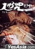 Doll Master DVD (HK) (En Sub)