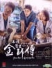 Romantic Doctor Teacher Kim DVD (SG - English Subtitled)
