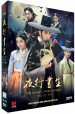 Scholar Who Walks the Night DVD (SG - English Subtitled)