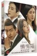 Whisper DVD (SG - English Subtitled)