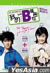 My boyfriend is type-B DVD (HK) (En Sub)