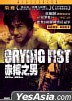 Crying Fist DVD (HK) (En Sub)