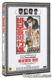 The March of Fools DVD (No En Sub)