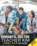 Romantic Doctor Teacher Kim DVD (MY - Ch Tr, My, English Subtitled)