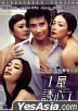 Everybody has Secrets DVD (HK) (En Sub)