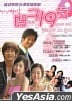 My 19 Year Old Sister in Law DVD (HK - Ch Tr Sub)