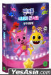 Pinkfong Cinema Concert: Space Adventure DVD (En Sub)