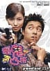 Spy Girl DVD (HK) (En Sub)
