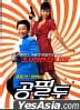 Detective Mr. Gong DVD (En Sub)