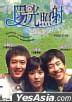 DVD (HK - Ch Tr Sub)