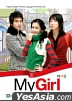 My Girl DVD (US - En Sub)