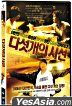 If You Were Me 2 DVD (2+1) Special Package Limited Edition (En Sub)
