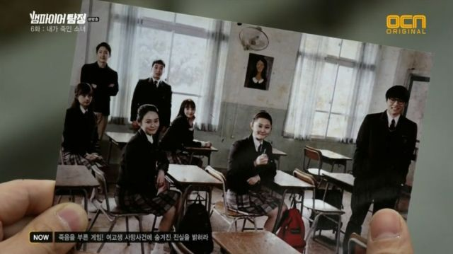 Goo-hyeong's classmates and teacher