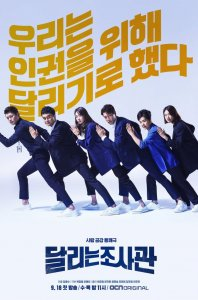 The Running Mates: Human Rights (달리는 조사관)