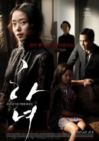 The Housemaid - 2010 (하녀)