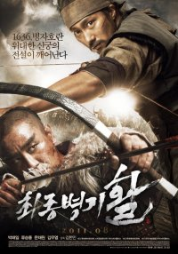 Arrow, The Ultimate Weapon (최종병기 활)