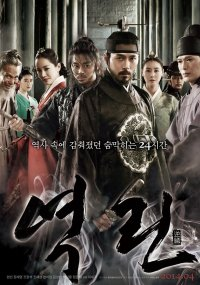 The Fatal Encounter (역린)