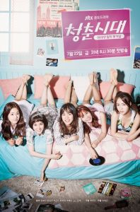 Age of Youth (청춘시대)