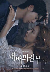 Bride of the Water God 2017 (하백의 신부)