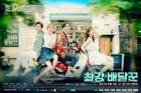 Strongest Deliveryman (최강 배달꾼)